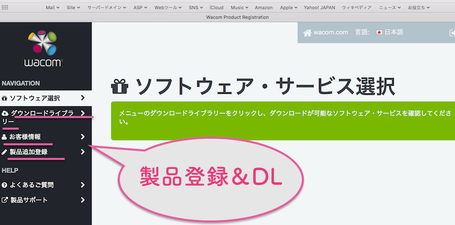 WACOM製品登録&DL_-min