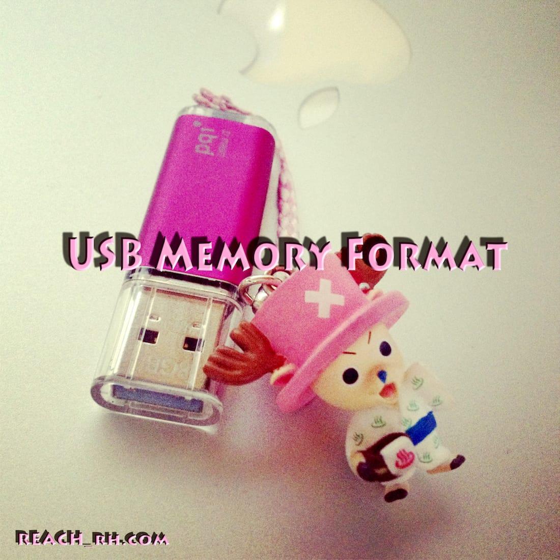 USBメモリフォーマット