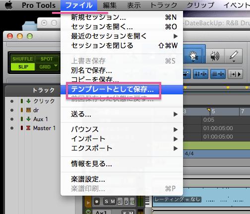 ファイル>テンプレートとして保存-min