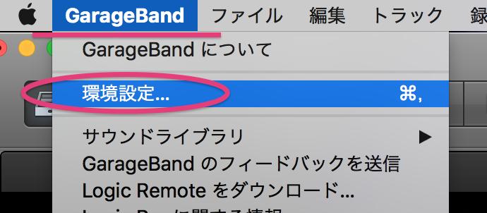 GarageBand>環境設定