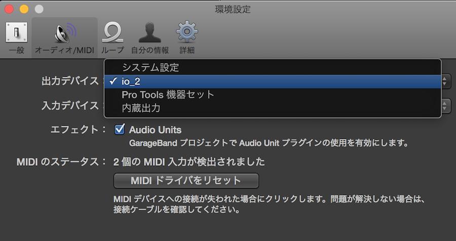 GarageBand>環境設定>オーディオ/MIDIデバイスの選択