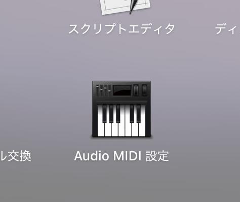 Launchpad>その他>Audio MIDI設定