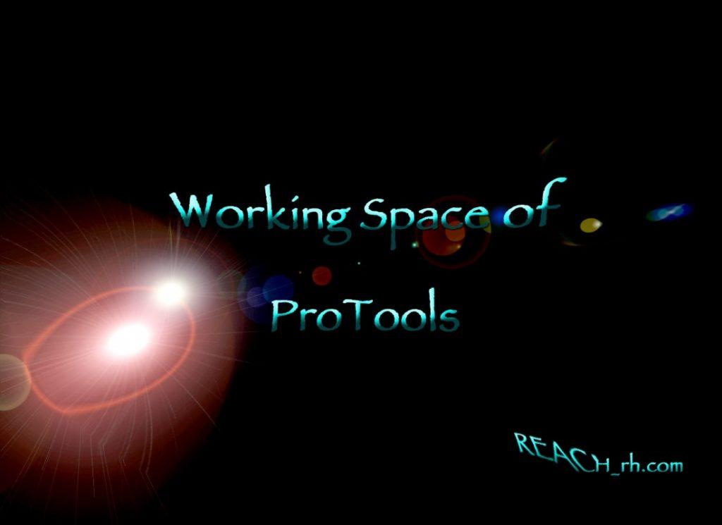 ProTools作業スペース