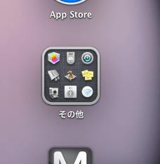 Launchpad>その他