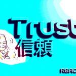 信頼とか信用について