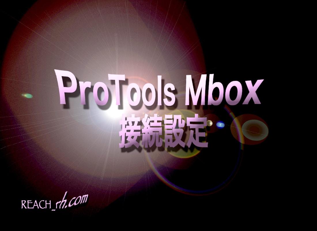 Mbox接続設定