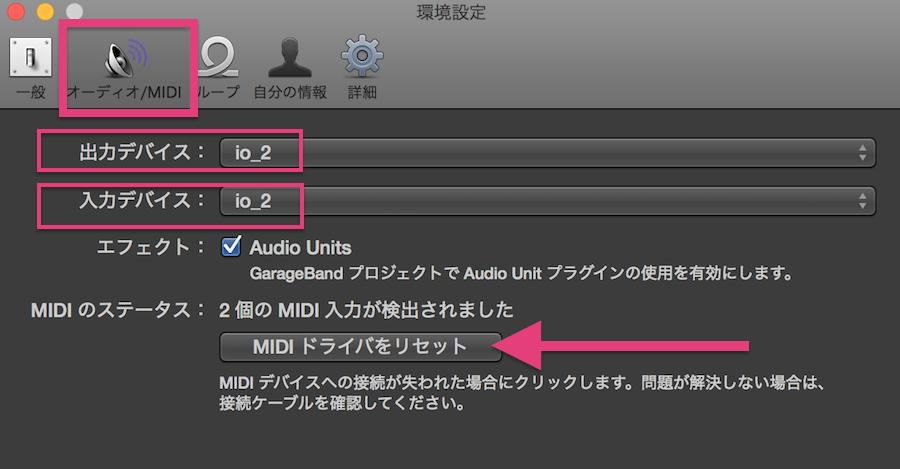 GarageBand>環境設定>オーディオ/MIDI
