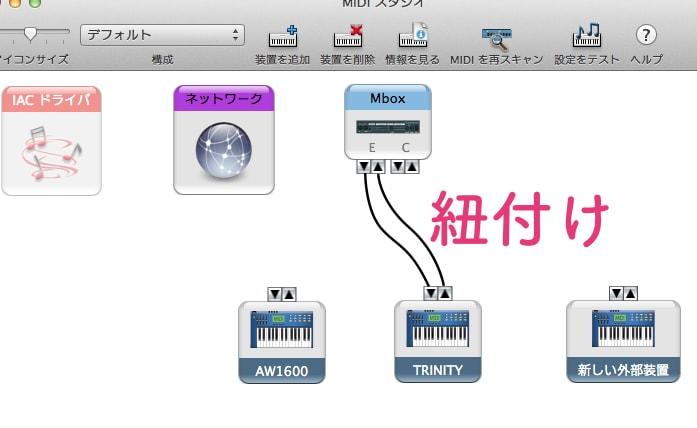 MIDIスタジオ紐付け-min