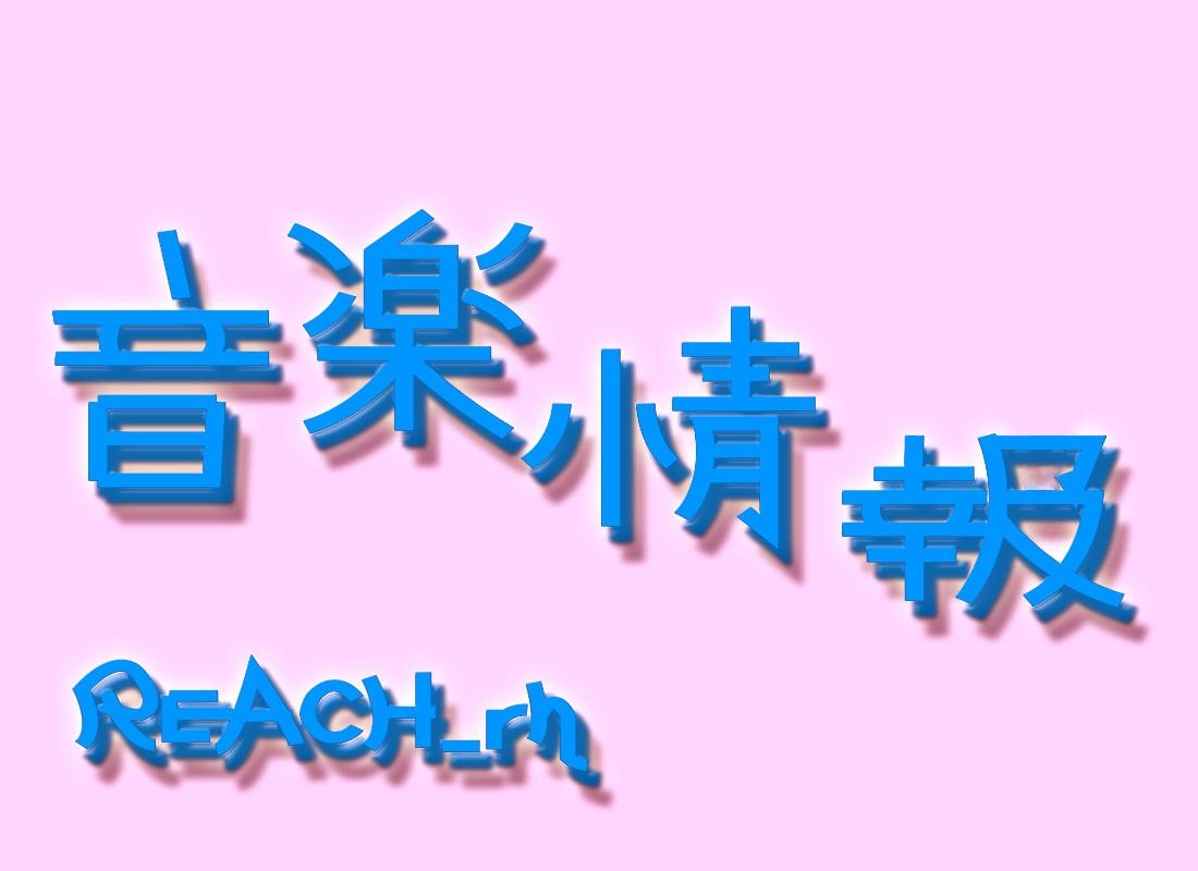 音楽情報_02