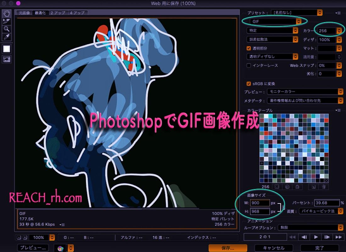 PhotoshopでGIF画像