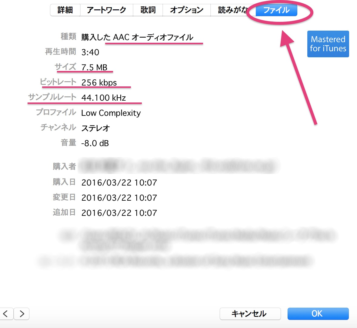 ファイル>iTunes 市販されてるAACのファイル-min