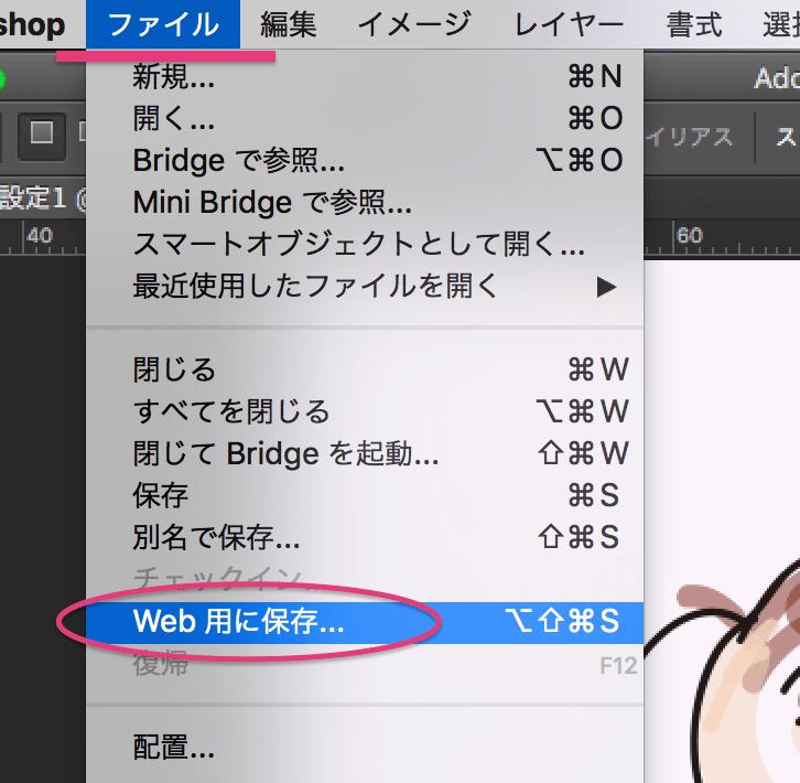 ファイル>web用に保存
