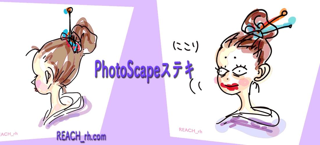 PhotoScapeステキ