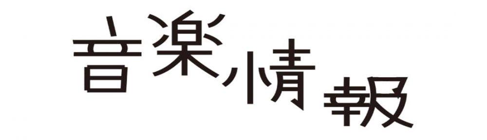 音楽情報_01