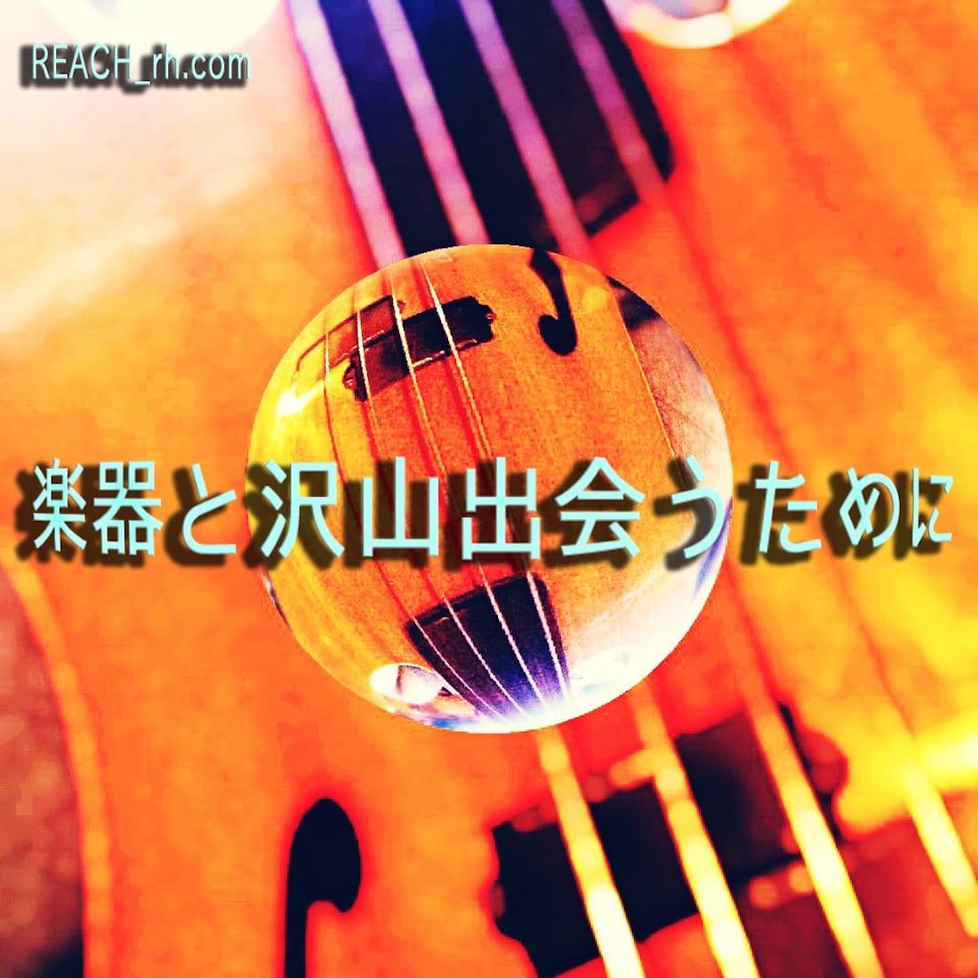 楽器との出会い