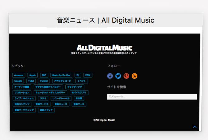 オールデジタルミュージック-min