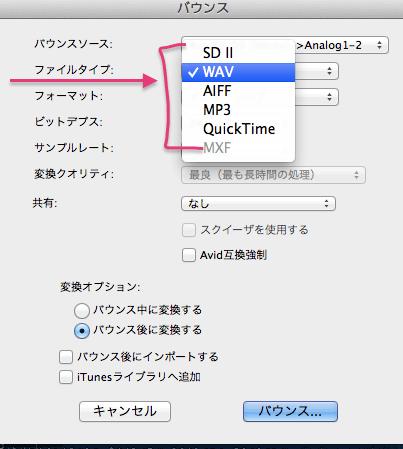 ❸ ファイルタイプ設定