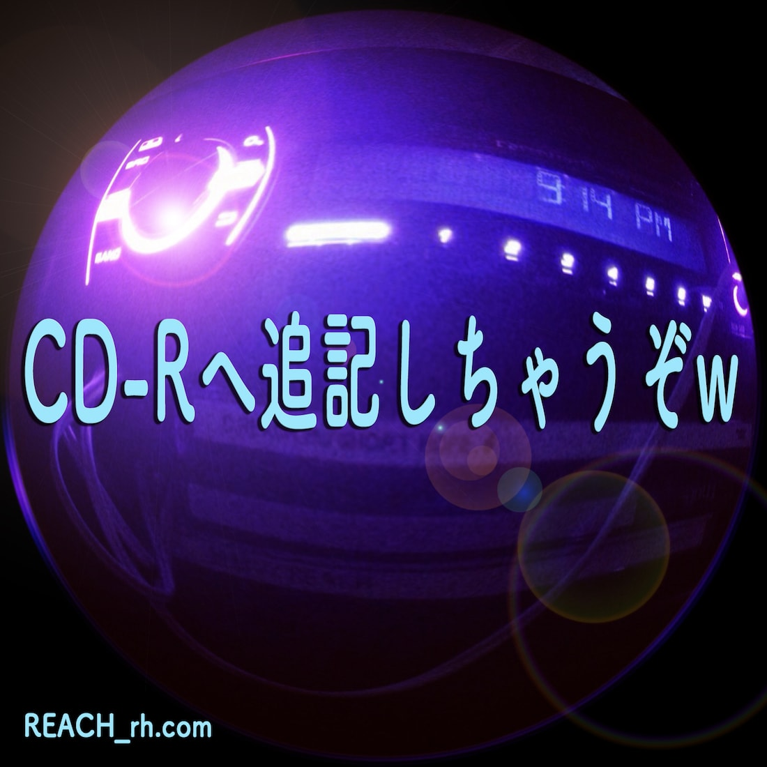 CD-Rへの追記