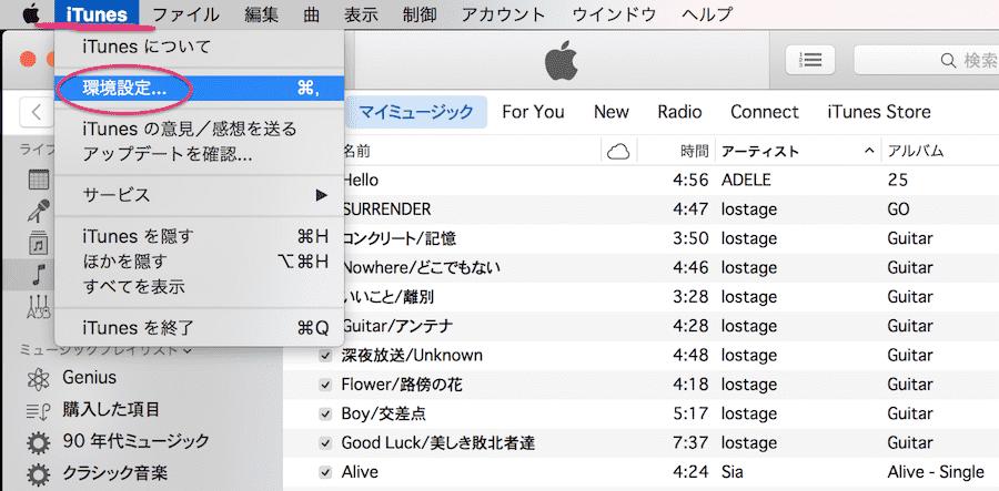 ❶ iTunes>環境設定
