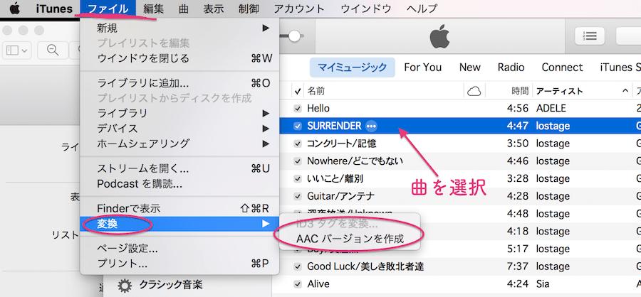 ❺ 曲選択>ファイル>変換