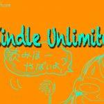 私もやはりKindle Unlimited 読み放題お試し中