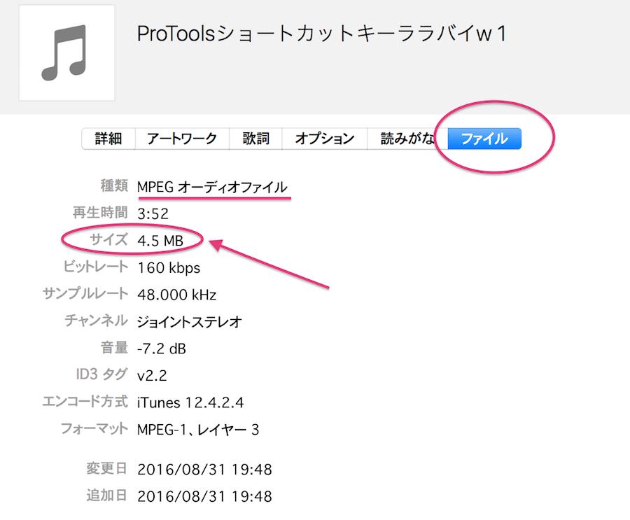 mp3ファイル-min