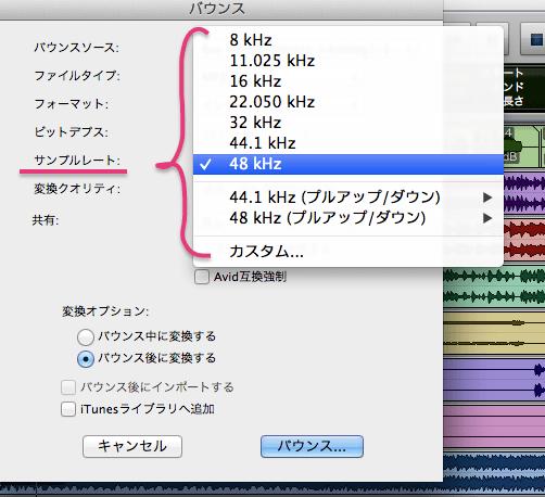 ❹ サンプルレート設定(周波数)