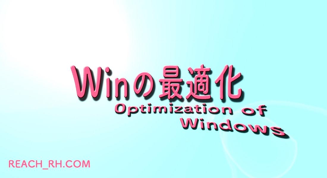 WIN最適化