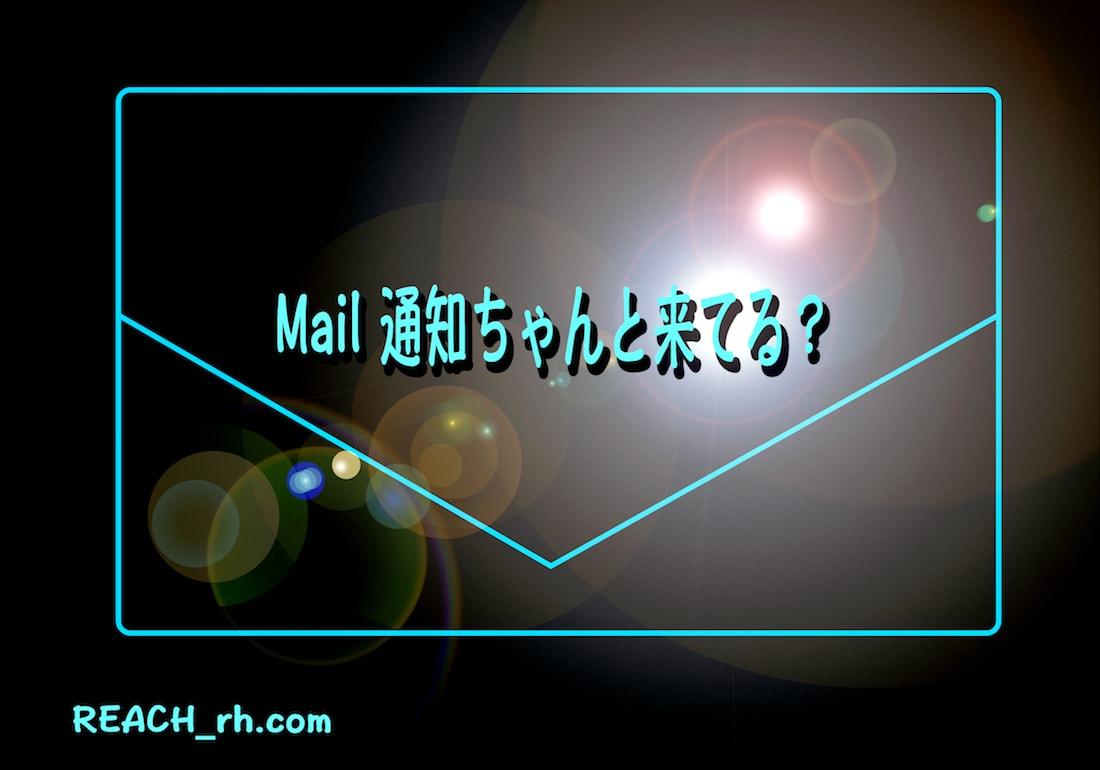 メール通知設定