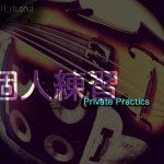 楽器とか歌の個人練習用グッズについて