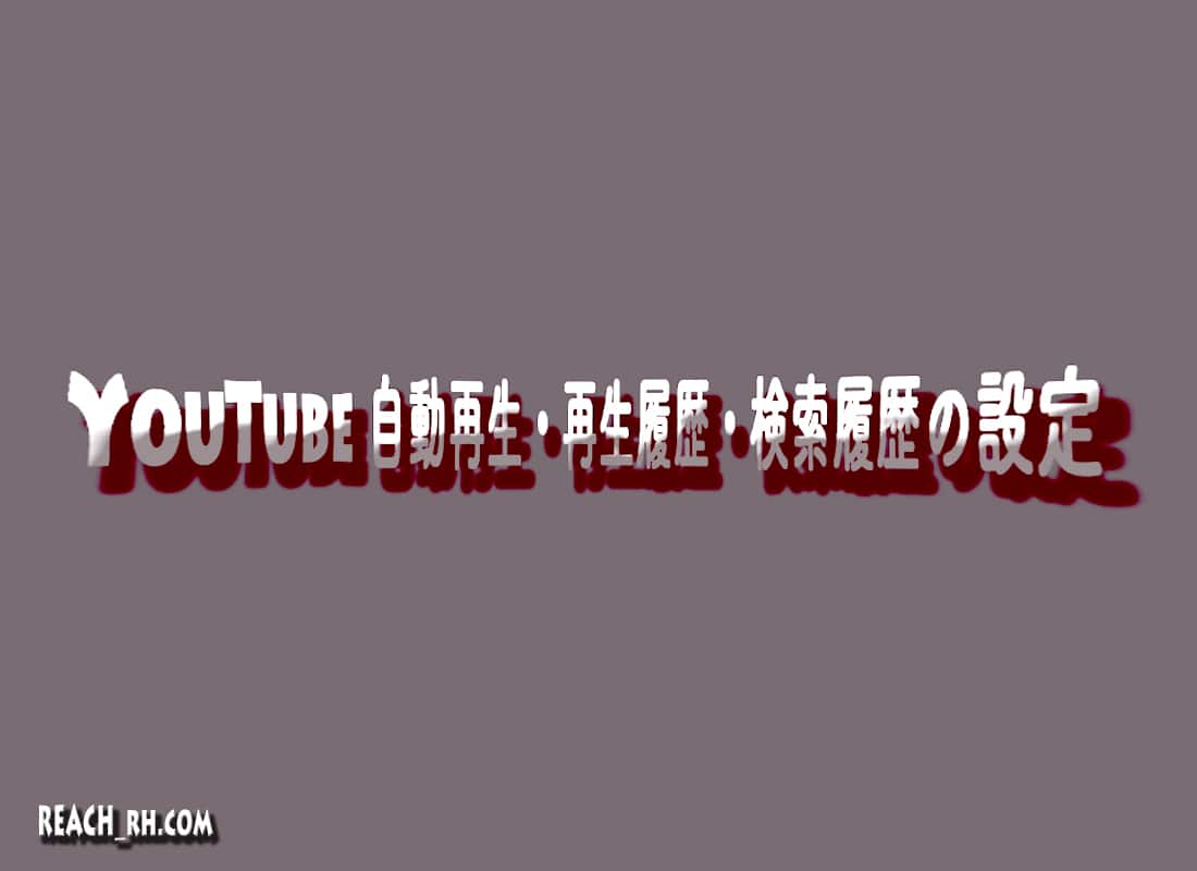 Youtube自動再生の設定