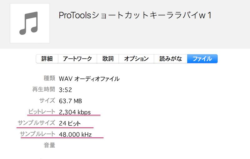 WAVオリジナルファイル-min