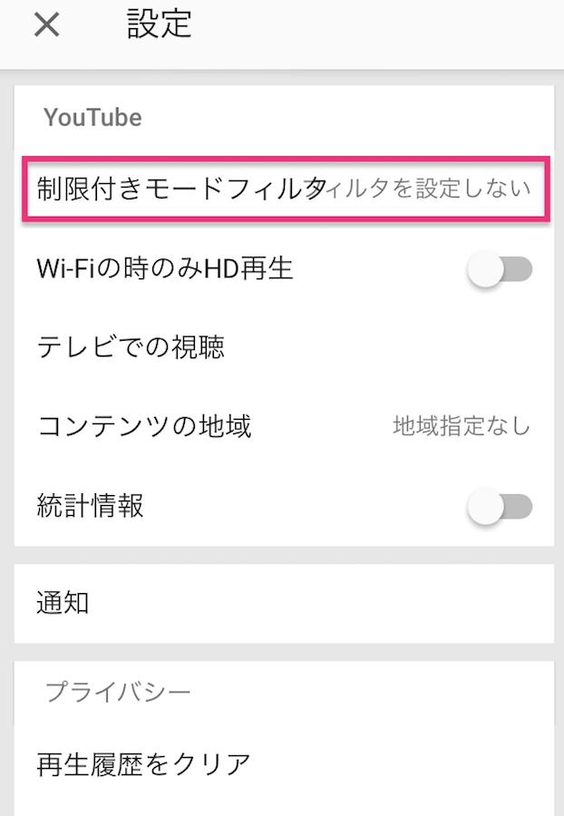 アプリの制限付きモード設定