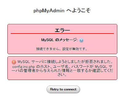 phpMyAdmin MySQL エラー