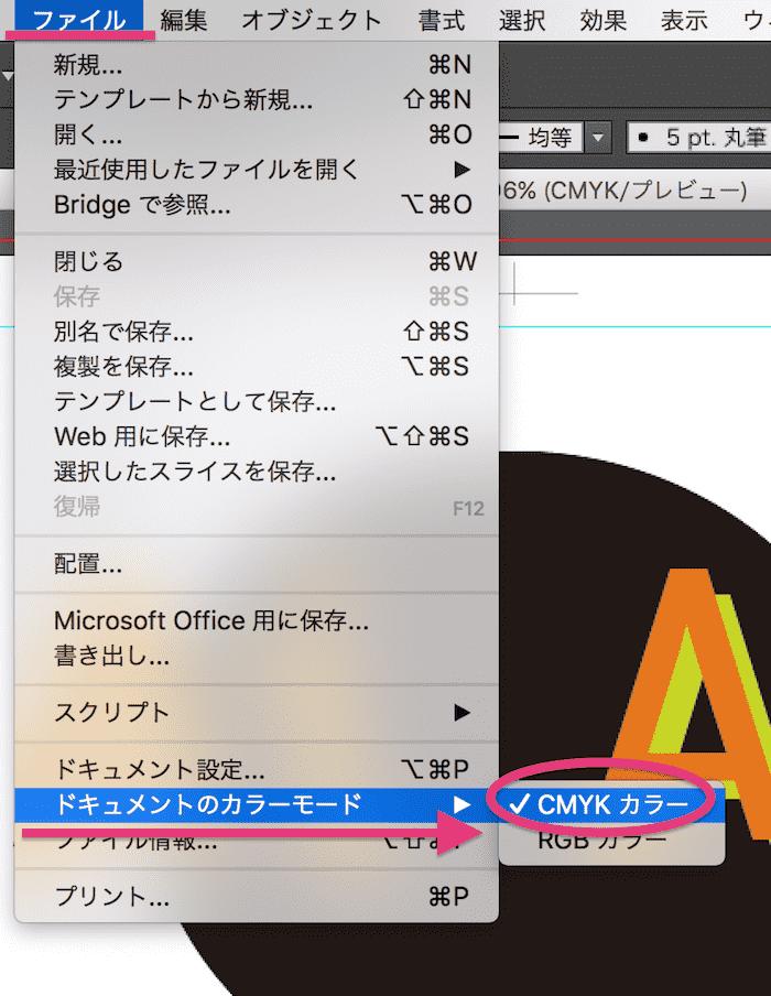 ファイル>ドキュメントのカラーモード>CMYK