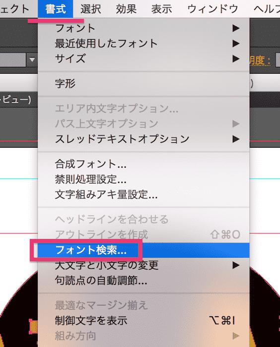 書式>フォント検索