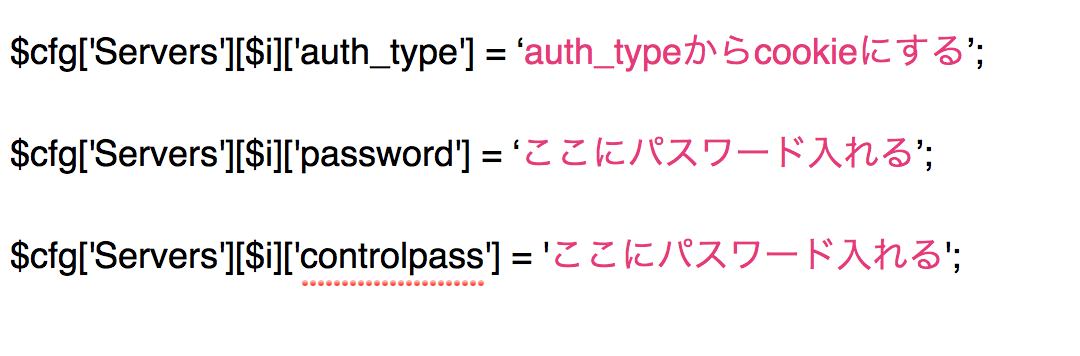 config-inc-php-パスワードと承認を書き換え