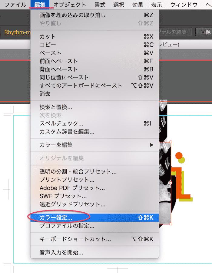 編集>カラー設定