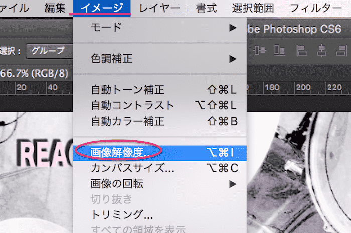 イメージ>画像解像度
