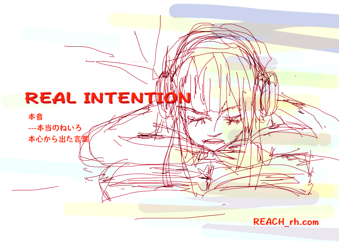 real-intention2