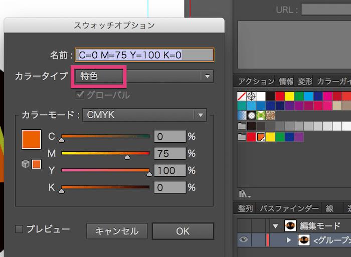 tokusyoku_spot-color-min