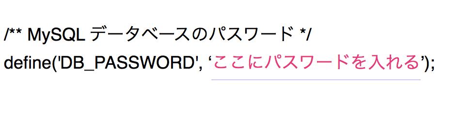 wp-config.inc.phpでのパスワード書き換え