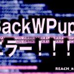 BackWPupでSIGXCPU (CPU時間制限超えました) エラー解決法