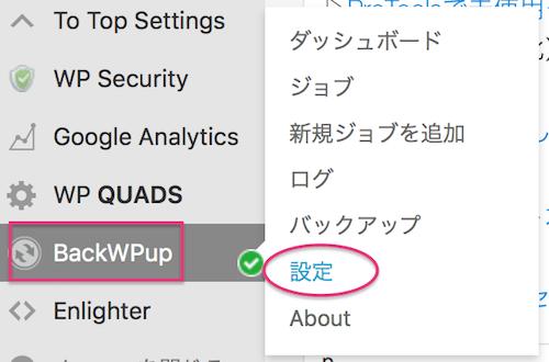 backwpup-setting-min