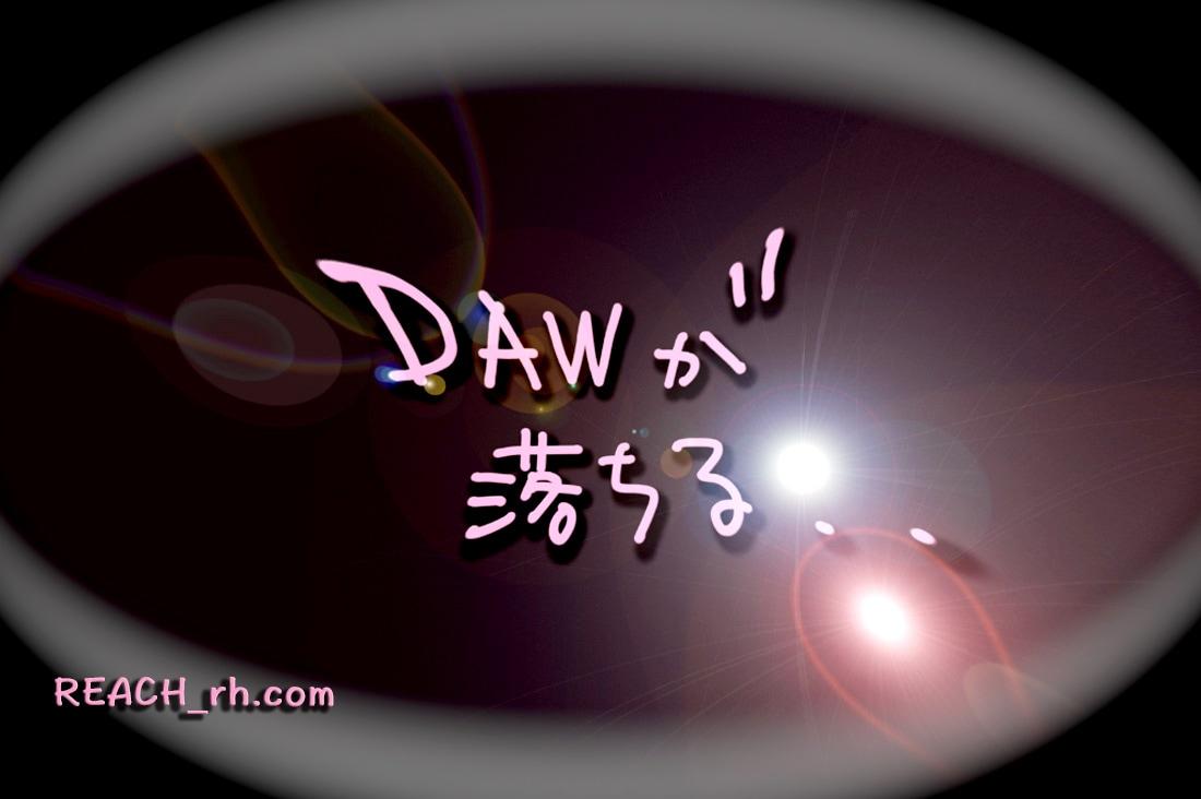 daw-crash