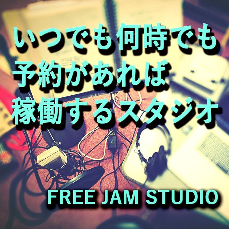 free-jam-studio-min