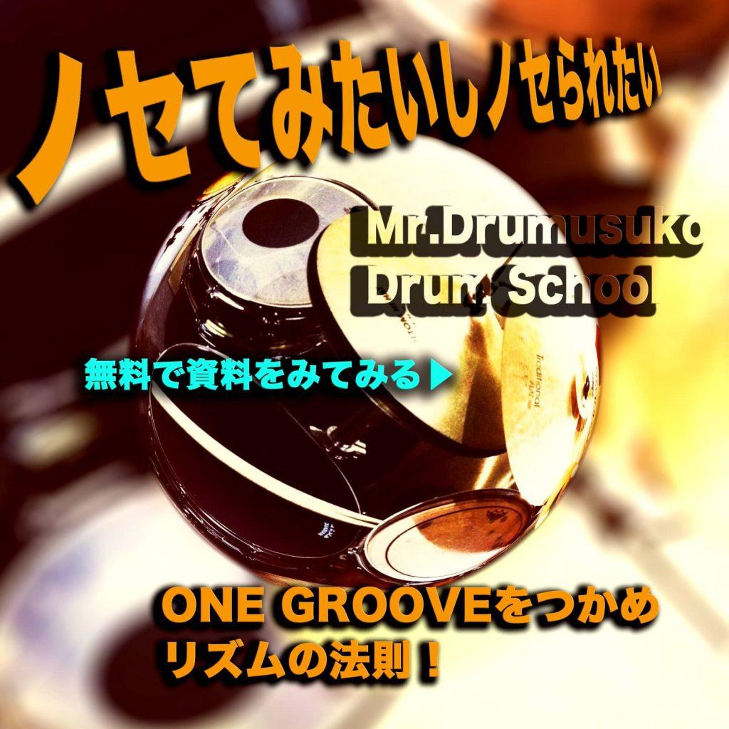 mr_drum-min
