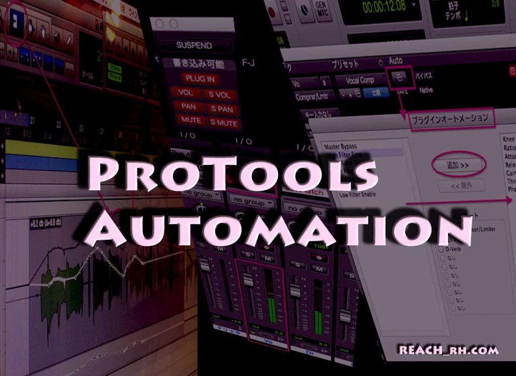 protools-automationn-
