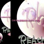 REACHの意味