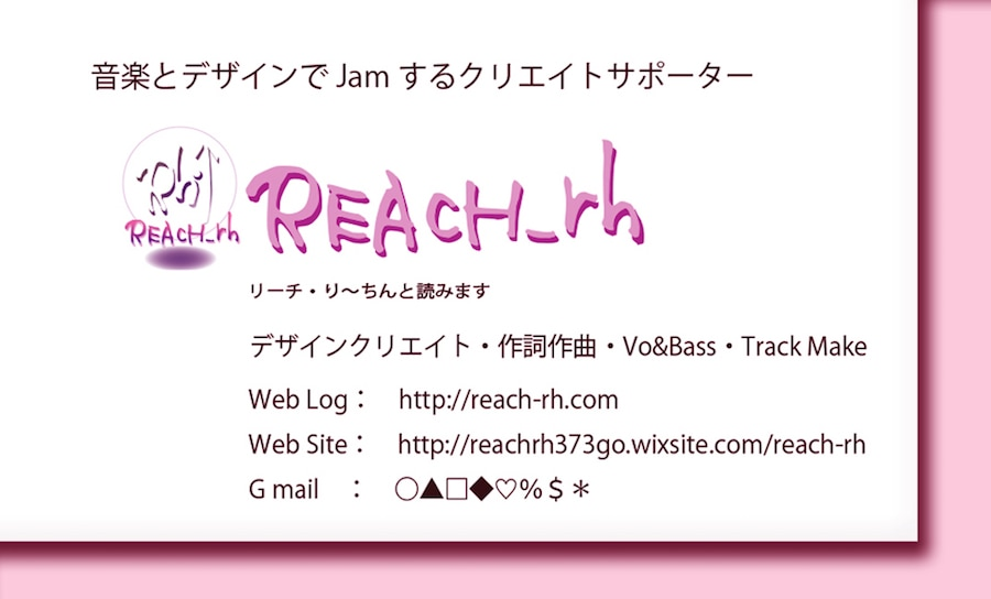 reach_rh-meisi-min